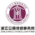 立甬律师所