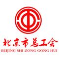 北京市总工会